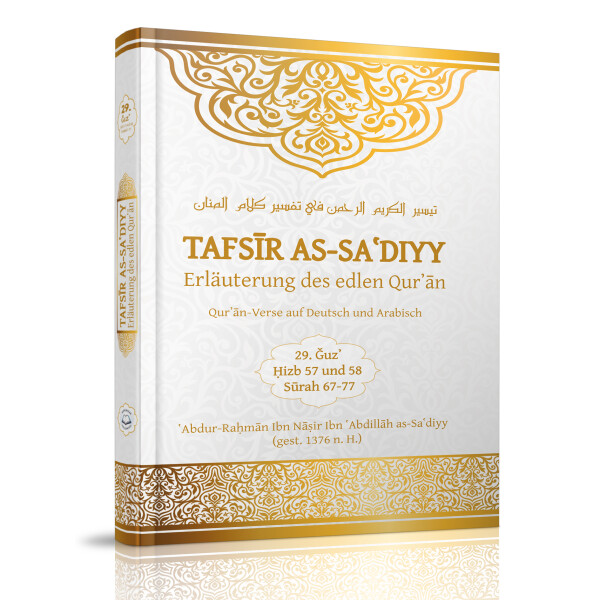 Tafsir as-Sadiyy - Band 29 (Sure 67 - 77)